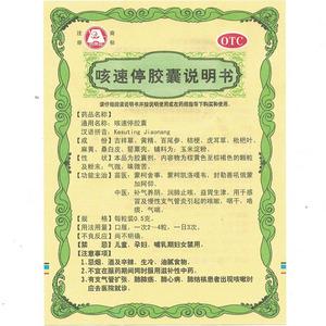 百靈鳥 咳速停膠囊(貴州百靈企業集團制藥股份有限公司)-貴州百靈說明書背面圖1