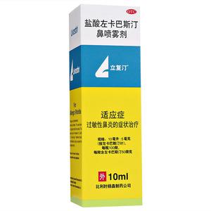 立復汀 鹽酸左卡巴斯汀鼻噴霧劑