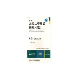 盐酸二甲双胍缓释片(Ⅲ)
