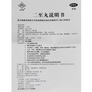 抚河 二至丸(江西仁丰药业有限公司)-仁丰药业说明书背面图1