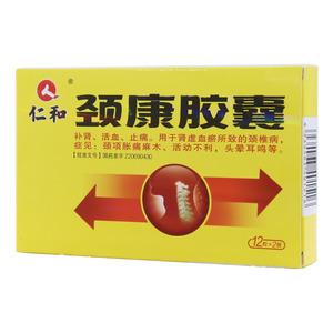 仁和 頸康膠囊