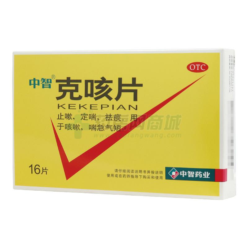 中智 克咳片(中山市恒生藥業有限公司)-中山恒生