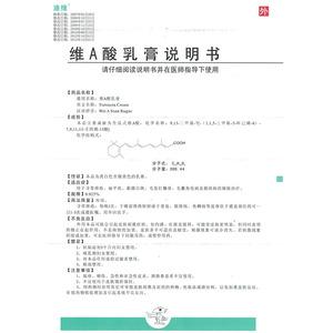 迪維 維A酸乳膏(重慶華邦制藥有限公司)-重慶華邦說明書背面圖1