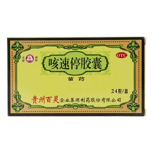 百靈鳥 咳速停膠囊(貴州百靈企業集團制藥股份有限公司)-貴州百靈包裝側面圖2