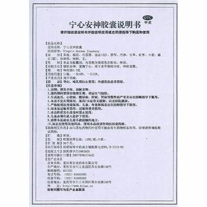 寧心安神膠囊(重慶希爾安藥業有限公司)-希爾安藥業說明書背面圖1
