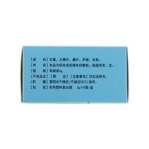 华丹 疏清颗粒(吉林华康药业股份有限公司)-吉林华康包装细节图3