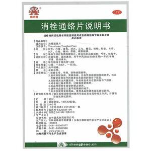 盛杰奧 消栓通絡片(吉林真元制藥有限公司)-真元制藥說明書背面圖1