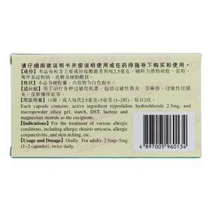 刻免 盐酸曲普利啶胶囊(联邦制药厂有限公司)包装侧面图3
