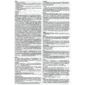 歐雙寧 利格列汀二甲雙胍片(Ⅱ)(上海勃林格殷格翰藥業有限公司)-格翰藥業說明書背面圖2