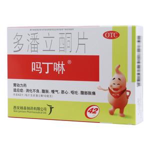 嗎丁啉 多潘立酮片
