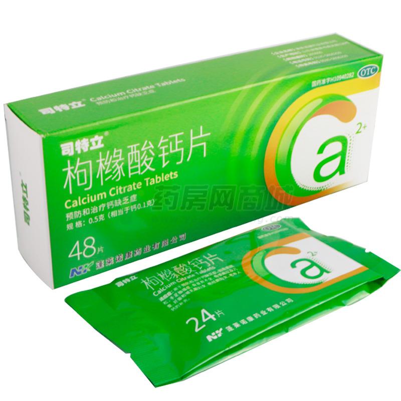 司特立 枸橼酸钙片 包装细节图1