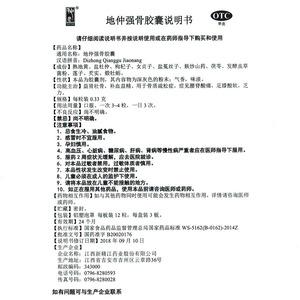 地仲強骨膠囊(江西新贛江藥業股份有限公司)-新贛江藥業說明書背面圖1