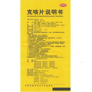 中智 克咳片(中山市恒生藥業有限公司)-中山恒生說明書背面圖1