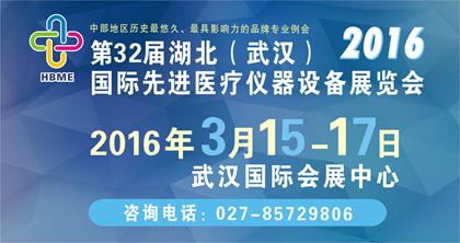 第三十二届湖北(武汉)国际先进医疗仪器设备展览会