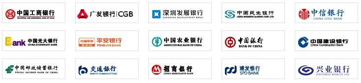 信用卡:中國建設銀行、中國工商銀行、廣發銀行、中國銀行、中信銀行、興業銀行、中國光大銀行、招商銀行、交通銀行、浦發銀行、深圳發展銀行、上海銀行、寧波銀行、杭州銀行