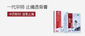 【一代宗师】止痛透骨膏 陕西渭南华仁制药有限责任公司