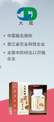 浙江省磐安县外贸药业有限公司提供药品批发、药品采购