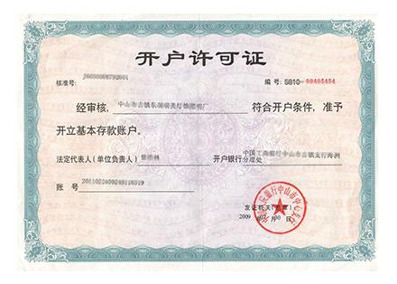 银行开户许可证样本