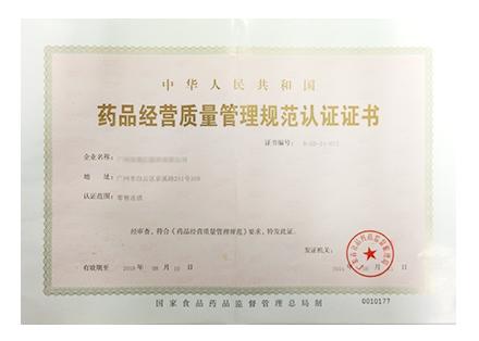 药品经营质量管理规范认证证书样本