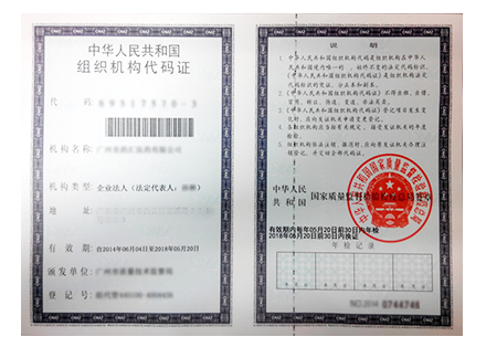 组织机构代码证样本