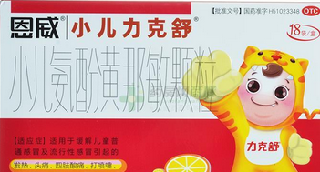 小兒氨酚黃那敏顆粒
