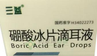 硼酸冰片滴耳液