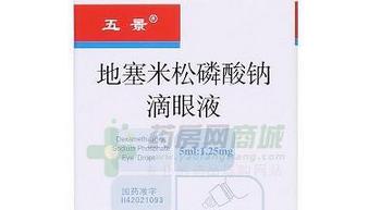 地塞米松磷酸钠滴眼液