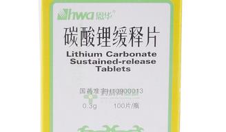 碳酸锂缓释片