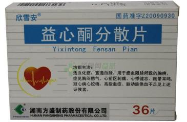 益心酮分散片可不可以长期服用