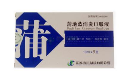 濟川蒲地藍消炎口服液的詳細介紹