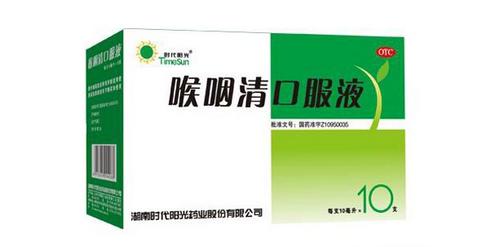 喉咽清口服液適合哪些人服用呢?