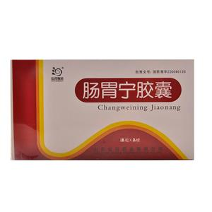 腸胃寧膠囊和香連膠囊可合著服用嗎?