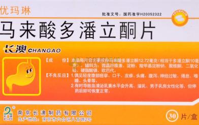 马来酸多潘立酮片的作用有哪些