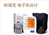 歐姆龍 電子血壓計