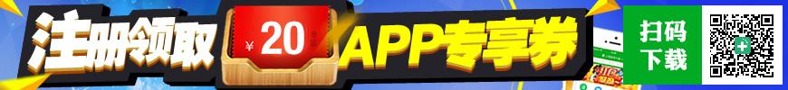 注册领取20app专享券