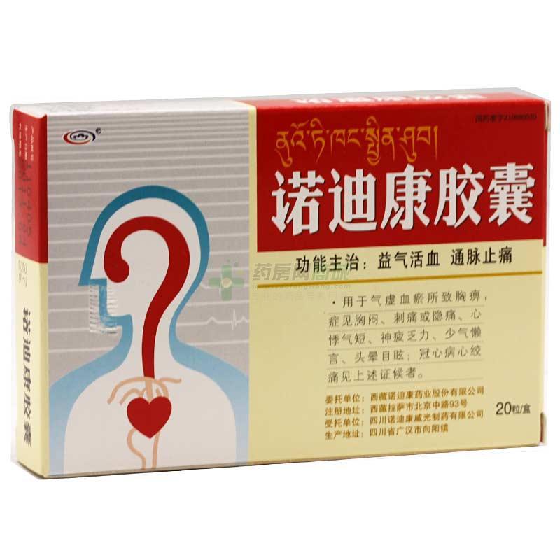 諾迪康膠囊(西藏諾迪康藥業股份有限公司)-西藏諾迪康