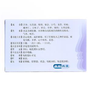 威光 蒲郁膠囊(四川諾迪康威光制藥有限公司)-諾迪康威光制藥包裝側面圖3