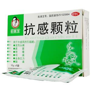 好医生 抗感颗粒(四川好医生攀西药业有限责任公司)-攀西药业包装细节图5