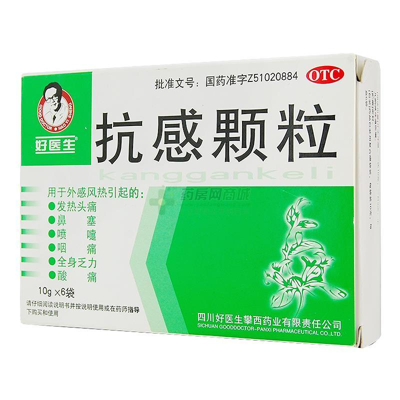 好医生 抗感颗粒(四川好医生攀西药业有限责任公司)-攀西药业