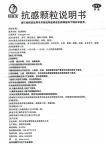 好医生 抗感颗粒(四川好医生攀西药业有限责任公司)-攀西药业说明书背面图1