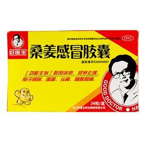 好醫生 桑姜感冒膠囊(好醫生藥業集團有限公司)-好醫生藥業包裝側面圖2