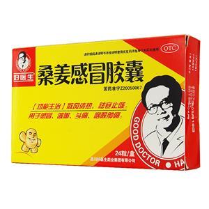 【好醫生】桑姜感冒膠囊