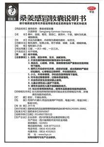好醫生 桑姜感冒膠囊(好醫生藥業集團有限公司)-好醫生藥業說明書背面圖1