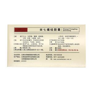 金熊 田七痛經膠囊(云南白藥集團股份有限公司)-云南白藥股份包裝側面圖3