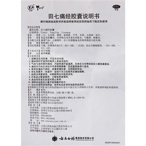 金熊 田七痛經膠囊(云南白藥集團股份有限公司)-云南白藥股份說明書背面圖1