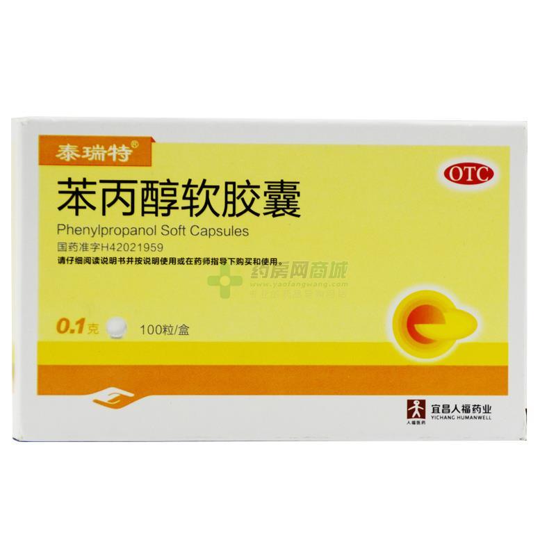 泰瑞特 苯丙醇软胶囊(宜昌人福药业有限责任公司)-宜昌人福