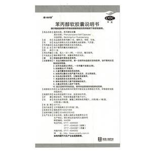 泰瑞特 苯丙醇软胶囊(宜昌人福药业有限责任公司)-宜昌人福说明书背面图1