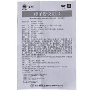 龙牡 痱子粉(健民集团叶开泰国药(随州)有限公司)-叶开泰国药说明书背面图1