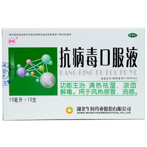 抗病毒口服液价格贵吗 10支的多少钱一盒?