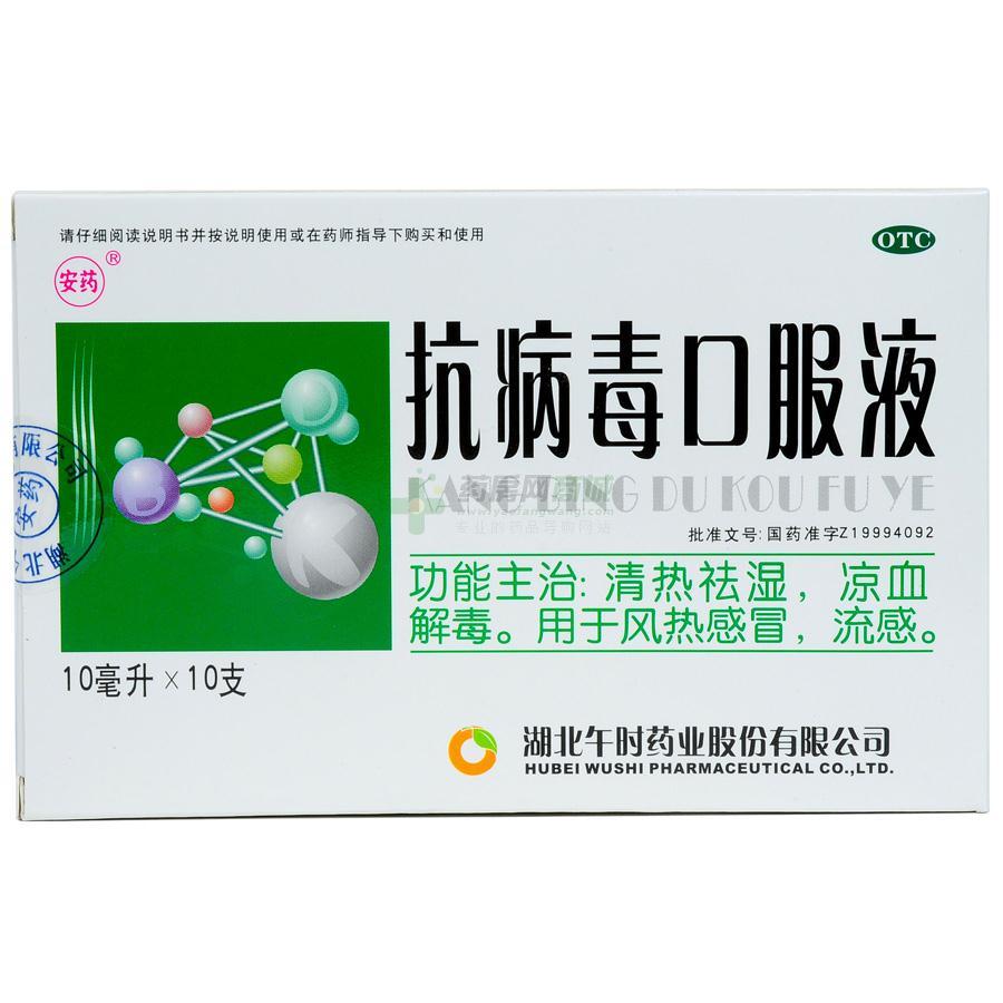 安藥 抗病毒口服液(湖北午時藥業股份有限公司)-湖北午時